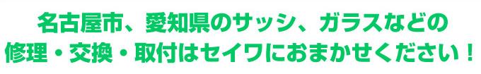 名古屋のドアの修理・交換・取付 名古屋市、名古屋近郊にてドアの施工承ります